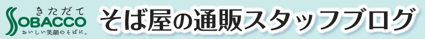 北舘製麺 通信販売室ブログ