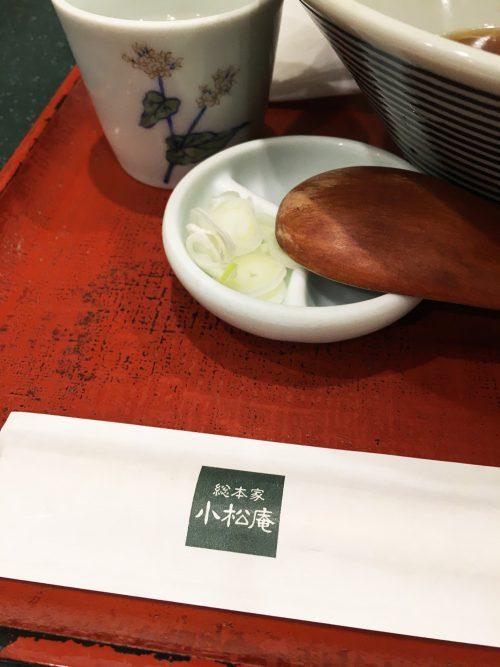 渋谷 小松庵
