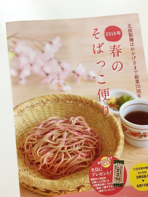 北舘製麺の春のカタログ