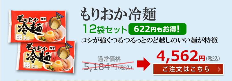 もりおか冷麺(12袋セット)
