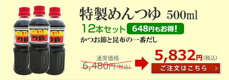 そばつゆ(500ml)(12入)