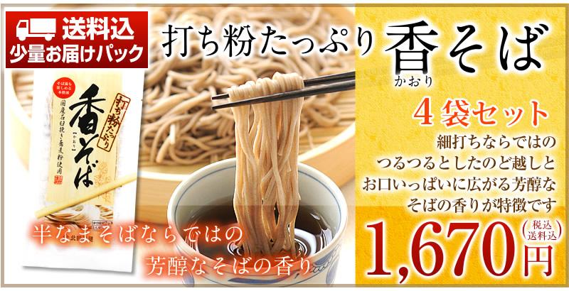 打ち粉たっぷり香そば(4入)(ネコポス)