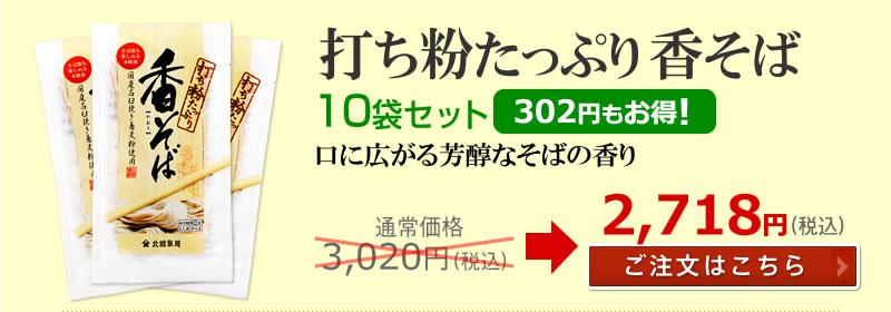 打ち粉たっぷり香そば(10袋セット)