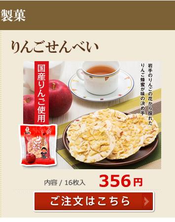 小松製菓 りんごせんべい