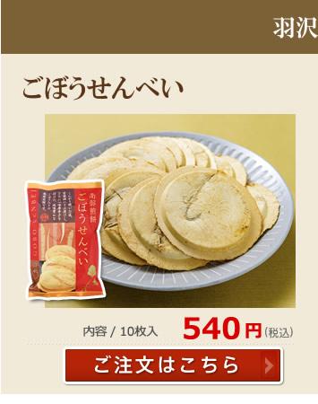羽澤煎餅 ごぼうせんべい