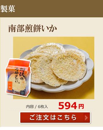 羽澤煎餅 南部煎餅いか