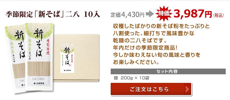 季節限定「新そば」二八 (10袋入)