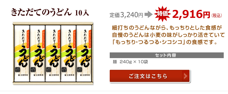 きただてのうどん (10袋入)